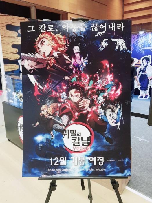 鬼滅の刃 映画 公開日 延期